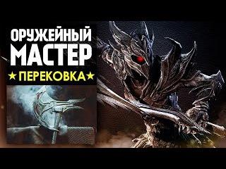 Оружейный Мастер - Даэдрический Боевой Топор из Skyrim - Man At Arms: Reforged на русском!