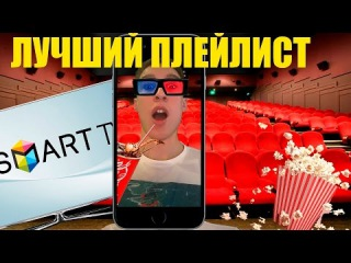 ЛУЧШИЙ ПЛЕЙЛИСТ ДЛЯ SAMSUNG SMART TV