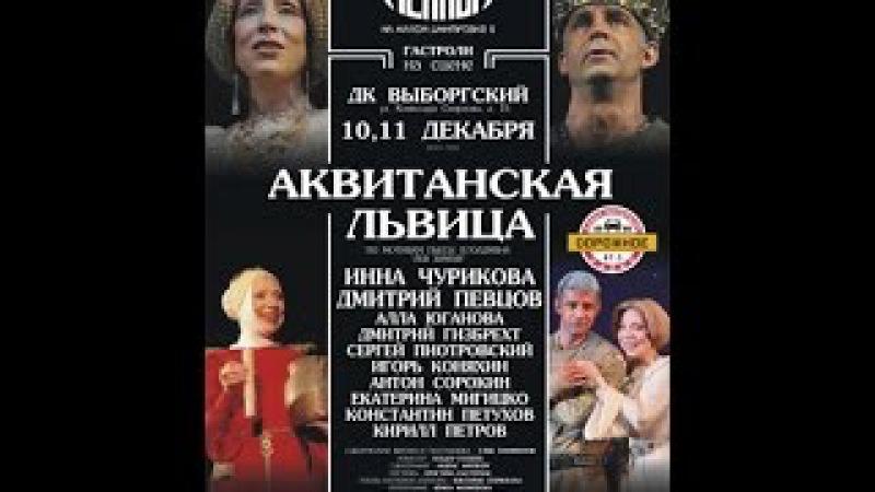 Аквитанская львица Театр Ленком 2013 год