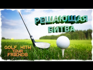 GOLF WITH YOUR FRIENDS - РЕШАЮЩАЯ БИТВА #3