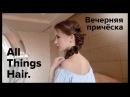 Вечерняя причёска с плетением от Sasha Korshun - All Things Hair