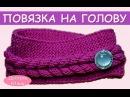 Вязание спицами для начинающих Повязка на голову knitting for beginners