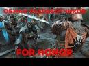 Обман разработчиков-игроделов For Honor-Тяжелая степень наркомании