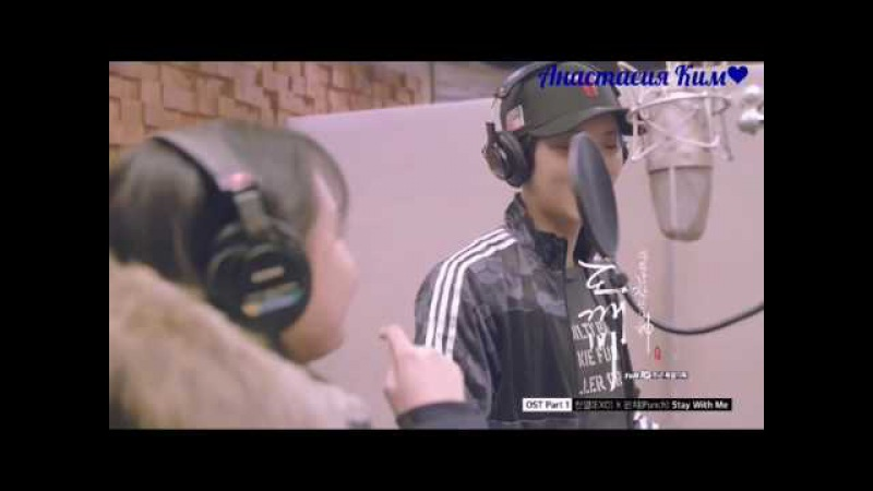OST 1 Перевод рус.саб песни Stay With Me (CHANYEOL , PUNCH) из дорамы Гоблин(Токкэби) Караоке