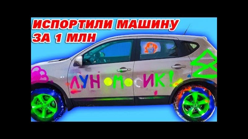 Вредные детки разрисовали красками машину за 1 000 000 🚙 Bad Baby новая серия 🚙 Плохие...