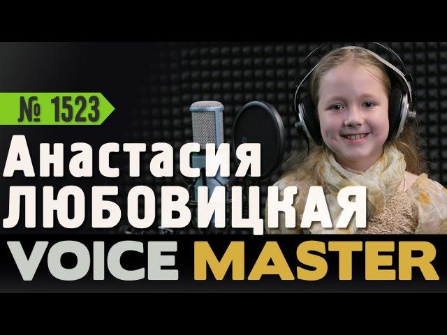 Анастасия Любовицкая - Вальс Анастасии