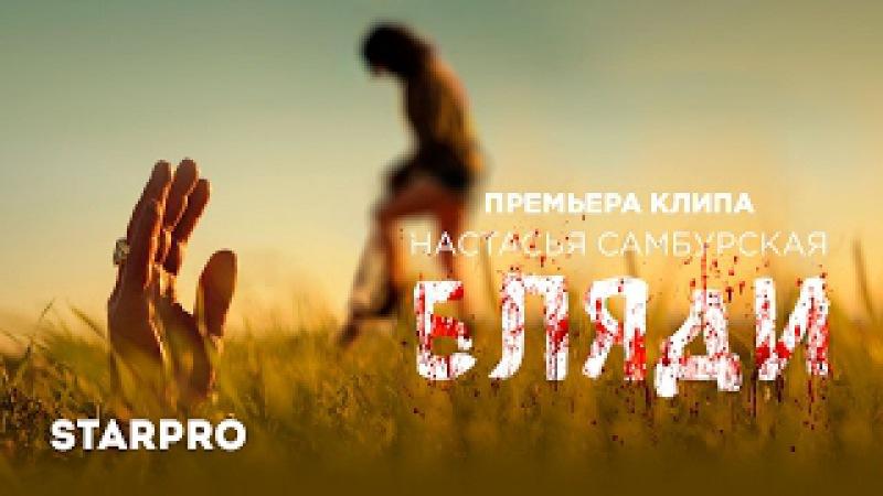 НАСТАСЬЯ САМБУРСКАЯ БЛЯДИ(18) [лучшие композиции россия],[новые музыкальные клипы]