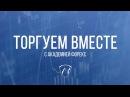 Торгуем вместе с Академией Форекс 25 трейдер Евгений Качалов