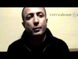 Джаниев Ровшан Рафик оглы (Ровшан Ленкоранский) ВОР В ЗАКОНЕ
