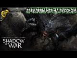 ТРЕЙЛЕР НА РУССКОМ ► Middle-earth: Shadow of War - Shelob Reveal Trailer ► Средиземье: Тени Войны