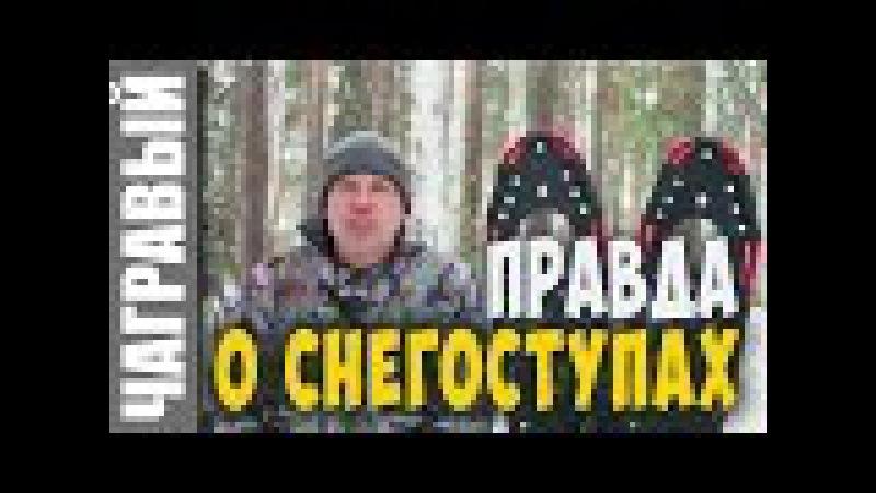 Правда о снегоступах | видео - обзор | трюки | tricks on snowshoes