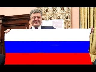 СРОЧНО!!! СКАНДАЛ НА УКРАИНЕ, НО СМИ МОЛЧАТ!!! ПОРОШЕНКО: Я РУССКИЙ!!!