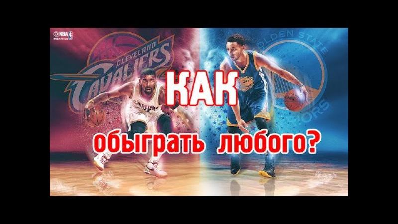 СЕКРЕТЫ ДРИБЛИНГА ЗВЁЗД НБА BASKETBALL DRIBBLING WORKOUT