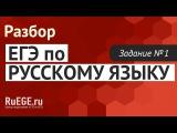 Решение демоверсии ЕГЭ по русскому языку 2016-2017 | Задание 1. [Подготовка к ЕГЭ (RuEGE.ru)]