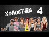 The Sims 4 Challenge ~ Холостяк ~ 4 Тусим, жжём! D