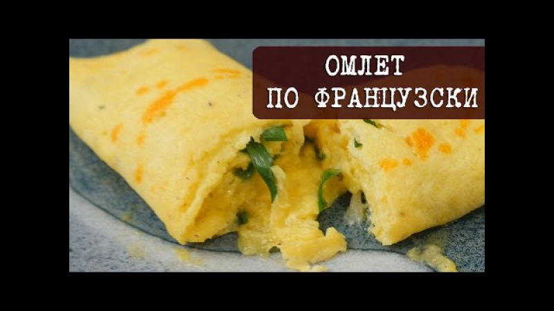 Рецепт - Омлет по французски - нежный, вкусный и просто тает во-рту | Кухня