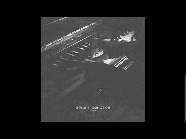 Помни Имя Свое (Pomni Imya Svoe) - Птицы [2015 - Full album]
