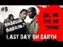 НОВЫЙ ПАРОЛЬ К БУНКЕРУ ,,АЛЬФА LAST DAY OF EARTH