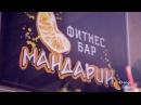 Клубничный рай от фитнес бара Мандарин в Оранж Фитнес г. Нижнекамск
