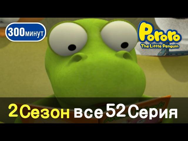 Пингвиненок Пороро 2 Сезон (1~52 (260min)), мультфильм от УНЯША. ПрокатУняша Уняша Мультфильм