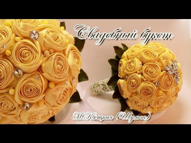 Свадебный букет /(ENG SUB)/ Wedding bouquet/ Марина Кляцкая