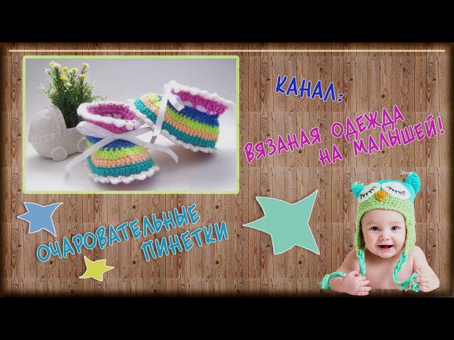 👣Новинка! Пинетки крючком на малыша! Цветные. Crochet booties for baby!©