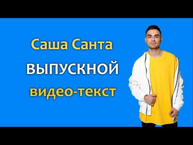 Современная песня на ВЫПУСКНОЙ 9-11 класса. Саша Санта. текст
