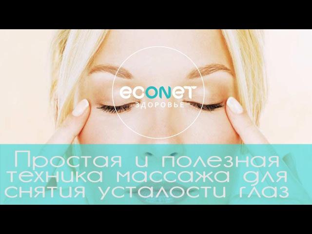 Простая и полезная техника массажа для снятия усталости глаз   ECONET.RU