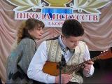 Отчетный концерт Краснодонской школы искусств.  А.Цукоров, А.Баринов, Е.Мартынов....