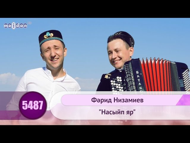 Фарид Низамиев -
