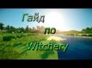 Гайд по Witchery . Часть 1. Основы.