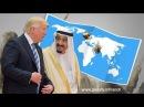 InterView, tournée de Trump au Moyen Orient, les conséquences. Le 24.05.17