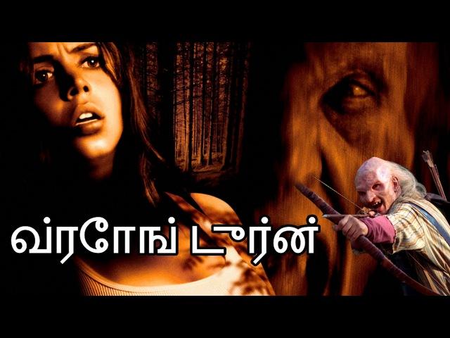 Wrong Turn || Superhit tamil movie || Desmond | Harrington | Eliza | Dushku