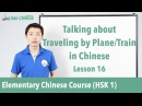 Talking about going by plane/train in Chinese | HSK 1 - Lesson 16 (Clip) - Learn Mandarin Chinese