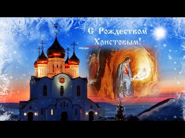 С РОЖДЕСТВОМ ХРИСТОВЫМ 2019 красивая рождественская песня