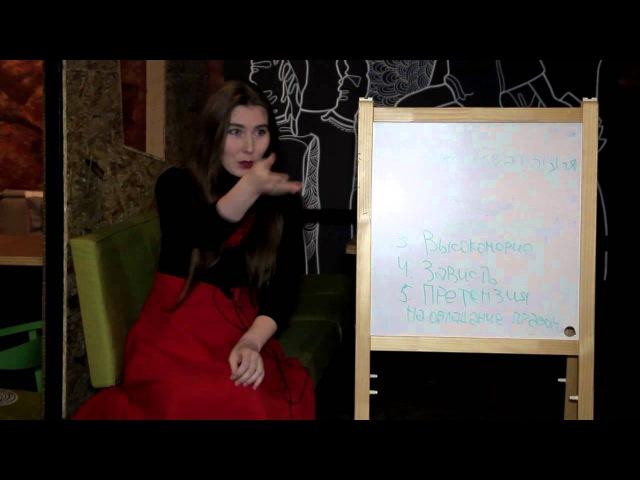 Анастасия Долганова - Лекция о нарциссизме, Часть 4
