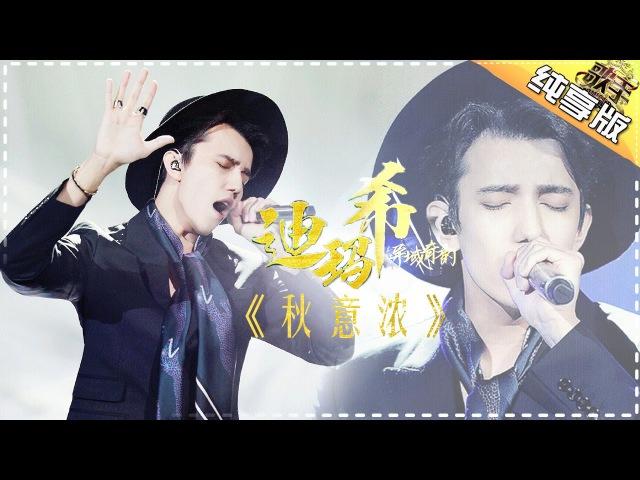 迪玛希《秋意浓》 《歌手2017》第4期 单曲纯享版The Singer 我是歌手官方频道