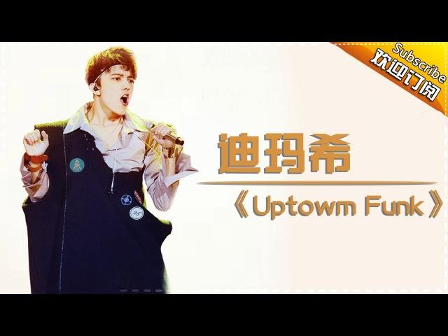 20170307 迪玛希《Uptown Funk》-《歌手2017》第5期 单曲纯享版The Singer【我是歌手官方频道】