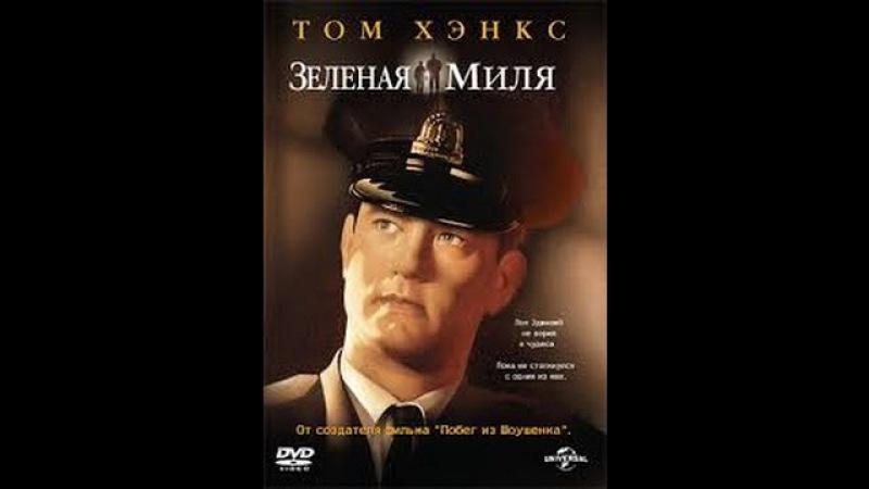 Зелёная Миля 1999 США BDRip ,, шедевр фильм ,, детектив, драма, криминал,