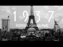 Рекорд Оркестр - Русский снег / Миллион миль Тоталитарная сага. Полная версия