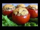 Запеченные Фаршированные Помидоры с Курицей и Грибами / Baked Stuffed Tomatoes/ Очень Вкусный Рецепт