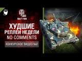 Худшие Реплеи Недели - No Comments - Конкурсное видео №2 [World of Tanks]