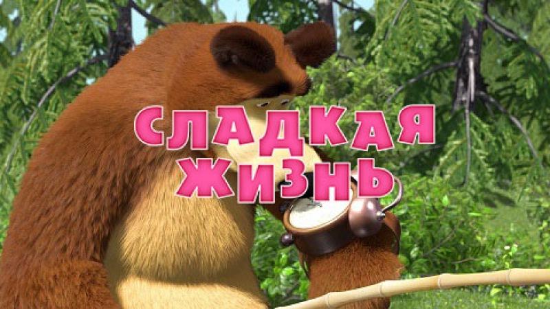 Маша и Медведь • Серия 33 - Сладкая жизнь