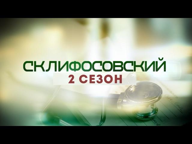 Склифосовский 2 сезон 5 серия