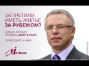 Продавать Родину, чтобы жить на чужбине... Тренд чиновников России.