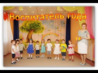Воспитатель года. Андросова Анна Михайловна