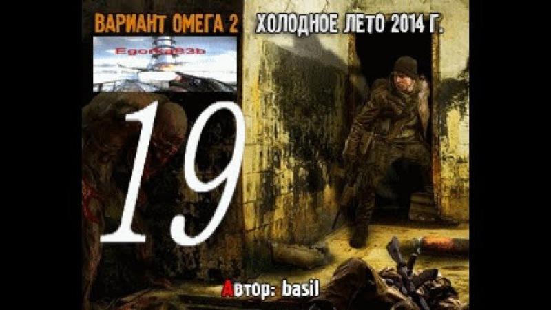 Stalker ВАРИАНТ ОМЕГА 2 ХОЛОДНОЕ ЛЕТО 2014 СЕРИЯ № 19 Султан и Тремор Final 1