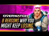 Overwatch | 8 Reasons You Might Keep Losing!