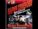 5-5/1-5/Разумовский Ф, Семенова М_Преступление без срока давности_Герасимов В_аудиокниг...