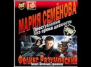 1-5/Разумовский Ф, Семенова М_Преступление без срока давности_Герасимов В_аудиокниг...